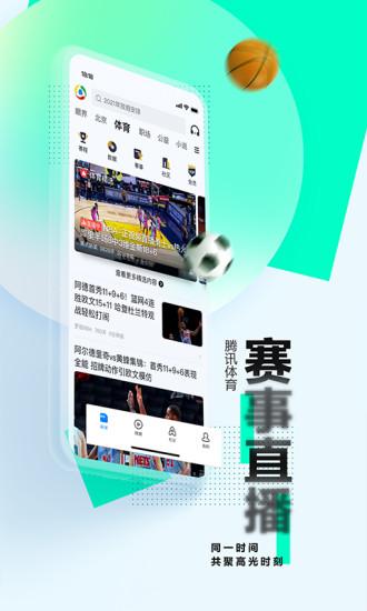腾讯新闻手机版免费下载安装