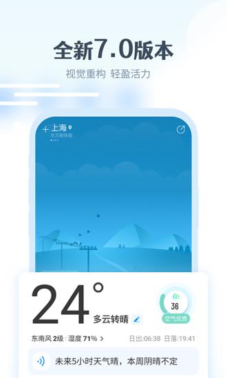 最美天气2021新版下载