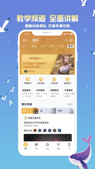 王者营地手机下载安卓版app