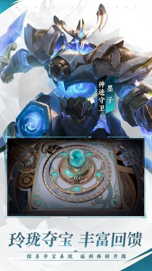 王者荣耀腾讯官方版下载