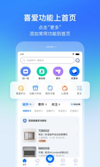 菜鸟下载app最新版安装