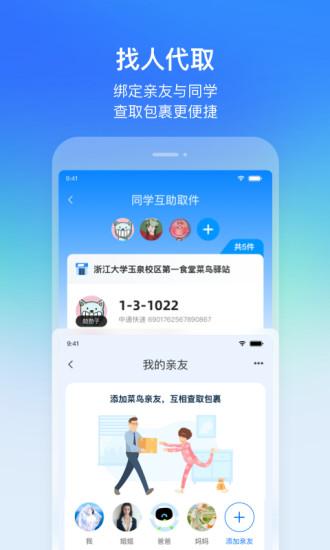 菜鸟下载app最新版
