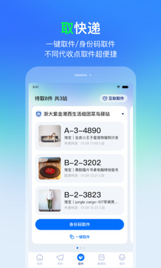 菜鸟下载app