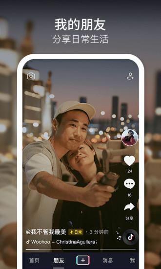 抖音app免费下载手机版app