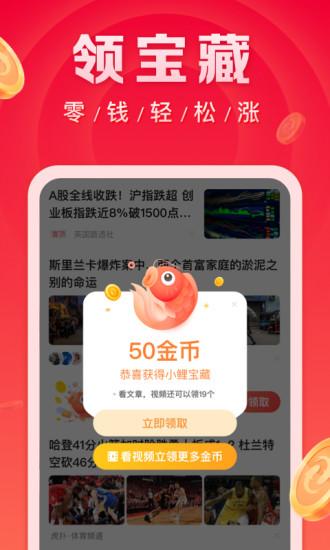 微鲤看看下载app