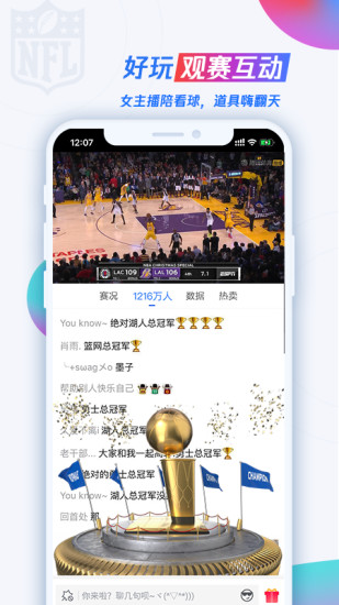 腾讯体育安卓手机版下载