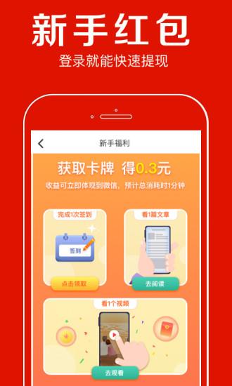 聚看点app下载苹果版安装