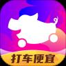 花小猪打车app下载安卓最新版