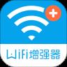 WiFi信号增强器官方下载