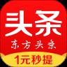 东方头条app下载安装